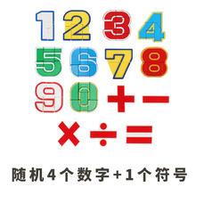 顺嘉数字体验装(随机4个数字+1个符号) (控)
