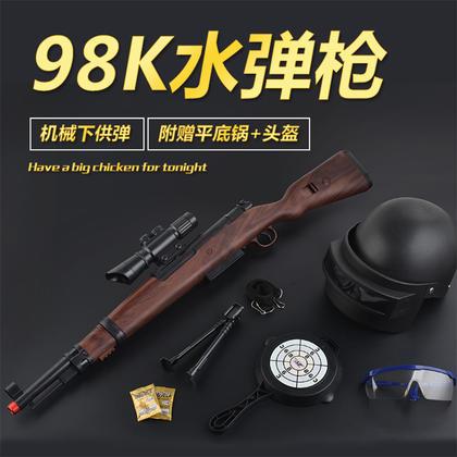 洛臣S98K绝地突击98K水弹枪